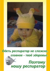 """A photograph of a baby with Russian underneath. An example of PhotoVoice. Translation: """"It's not hard to put on a respirator; the main thing is your health."""""""